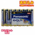 【DM便送料込み】パナソニックエボルタ電池単4 (8本パック)