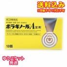 【DM便送料込み】【第(2)類医薬品】ボラギノールA坐薬 10入