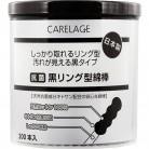 ケアレージュ(CARELAGE) 抗菌黒リング型綿棒 200本入※この商品は取寄せ商品です。発送まで、ご注文確認後6日-20日頂きます。