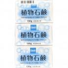 クレシュ 植物石鹸 バスサイズ (130g×3個)※取り寄せ商品(注文確定後6-20日頂きます) 返品不可