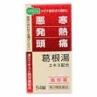 【第2類医薬品】メディズワン ダイヤル風邪薬1 葛根湯 54錠