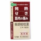 【第(2)類医薬品】メディズワン ダイヤル風邪薬3 柴胡桂枝湯 54錠