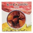 KK 缶つまレストラン 牛肉のパイン煮 携帯缶 150g(固形量90g)※取り寄せ商品(注文確定後6-20日頂きます) 返品不可