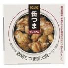 KK 缶つまプレミアム 鹿児島県産 赤鶏さつま炭火焼 75g※取り寄せ商品(注文確定後6-20日頂きます) 返品不可