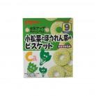 ピジョン 元気アップカルシウム 小松菜とほうれん草のビスケット 20g×2袋 9ヶ月頃から