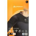ファイテン サポーター 肩用 ミドルタイプ L※取り寄せ商品(注文確定後6-20日頂きます) 返品不可