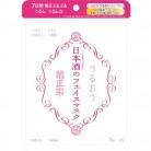 菊正宗 日本酒のフェイスマスク 7枚※取り寄せ商品(注文確定後6-20日頂きます) 返品不可