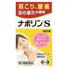 【第3類医薬品】ナボリンS 180錠【セルフメディケーション税制対象】