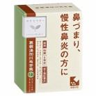 【第2類医薬品】葛根湯加川キュウ辛夷 96錠