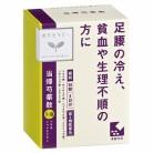 【第2類医薬品】クラシエ 当帰芍薬散錠 96錠