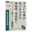 【第2類医薬品】クラシエ漢方 桂枝加竜骨牡蛎湯エキス顆粒 24包