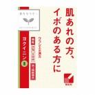 【第3類医薬品】ヨクイニンエキス顆粒 24包