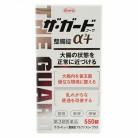 【第3類医薬品】ザ・ガードコーワ 整腸錠α3プラス 550錠