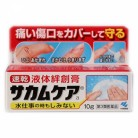 【第3類医薬品】小林製薬 サカムケア 10g(使用期限2019年4月)