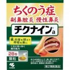 【第2類医薬品】チクナイン 28包