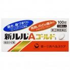 【第(2)類医薬品】新ルルAゴールドS 100錠【セルフメディケーション税制対象】