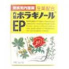 【第2類医薬品】内服ボラギノ―ルEP 16包