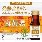 【第2類医薬品】ツムラ漢方内服液 麻黄湯 (30ml×3本)