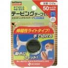 バトルウィン  テーピングテープ EL 50mmX4.5m