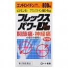 【第3類医薬品】フレックスパワーEX 270錠