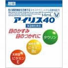 【第3類医薬品】アイリス40 14ml
