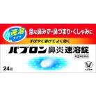【第(2)類医薬品】パブロン鼻炎速溶錠 24錠
