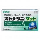 【第2類医薬品】ストナリニ・サツト 12錠
