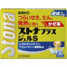 【第(2)類医薬品】ストナ プラスジェルS 30カプセル【セルフメディケーション税制対象】