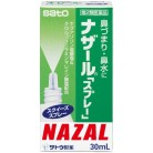 【第2類医薬品】ナザール「スプレー」 30ml