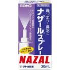 【第2類医薬品】ナザールスプレー ラベンダーポンプ 30ml