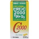 【第3類医薬品】ビタミンC2000 サトウ 330粒