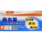 【第(2)類医薬品】ハピコム 鼻炎薬A「クニヒロ」 48錠