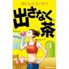 出さなく茶 (6g×24袋)