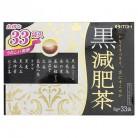 黒減肥茶 (8g×33袋)