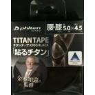 【ポイントボーナス】ファイテン チタンテープ×100ブラック (5.0cmx5m)※取り寄せ商品(注文確定後6-20日頂きます) 返品不可