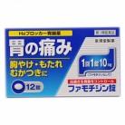 【ポイントボーナス】【第1類医薬品】ファモチジン錠「クニヒロ」 12錠