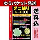 【DM便送料込み】ダニ捕りシートDX (1-2畳用 3枚)
