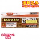 【DM便送料込み】【第3類医薬品】ハピコム エスタロンモカ12 20錠