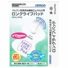 オムロン 低周波治療器エレパルス用 ロングライフパッド 1組2枚入