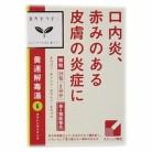 【第2類医薬品】クラシエ 漢方 黄連解毒湯エキス顆粒 24包