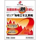 【第2類医薬品】ゼリア「地竜エキス」顆粒 9包