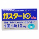 【ポイントボーナス】【第1類医薬品】ガスター10  12錠【セルフメディケーション税制対象】