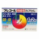 【ポイントボーナス】【第(2)類医薬品】プレコール 持続性カプセル 36カプセル
