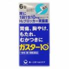 【ポイントボーナス】【第1類医薬品】ガスター10散 6包【セルフメディケーション税制対象】