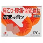 【第3類医薬品】ゼリア新薬 おきゅ膏Z 120枚