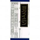 【第3類医薬品】ヨクイニンエキス顆粒 45包×10個