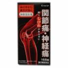 【第2類医薬品】疎経活血湯エキス錠クラシエ 168錠×2個