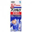 【第3類医薬品】ニューアンメルツヨコヨコA 無臭性 80ml×2個