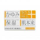 【第2類医薬品】ウレパールプラスクリーム 80g×10個