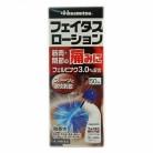 【第2類医薬品】フェイタスローション 50ml【セルフメディケーション税制対象】×5個